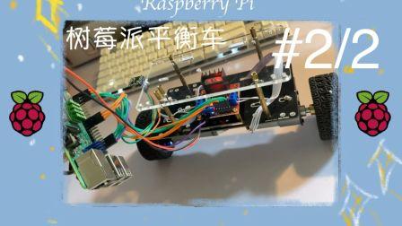 树莓派Python平衡车2|平衡小车|树莓派应用开发|树莓派基础|Python基础