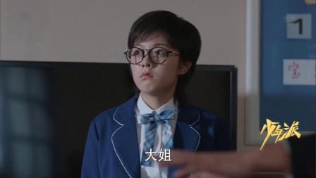 少年派:妙妙为直播要放弃高考,王胜男发飙,直言要掐妙妙