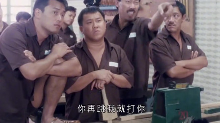 福星闯江湖:曹达华进,吃牢饭,狱友们认出他是曹!