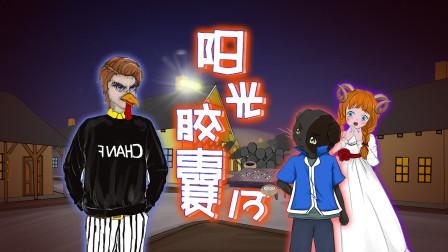 阳光胶囊13:丢失的阳光如何再回安宁小镇?老撕鸡侦探会怎么做?