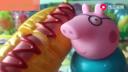 小猪佩奇玩具园:涂满番茄酱的香肠面包,好香呀!