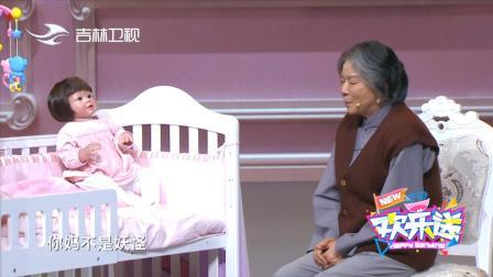 欢乐送:小花为何碰见妈妈就哭?蔡明:她那是卸妆了,不是妖怪
