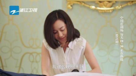 #爱之初# #电视剧爱之初# 看得出来萧律师@李乃文