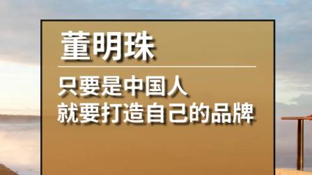 董明珠:只要是中国人,就要打造我们自己的品牌!