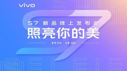 照亮你的美 vivo S7新品线上发布会