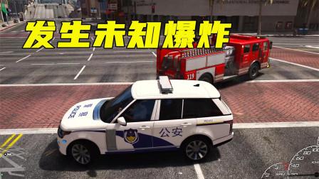 GTA5警察模拟:市中心发生未知爆炸警察前往现场处置