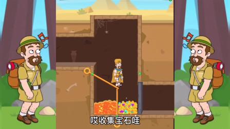 《救救小老弟》地下有好多宝石,小老弟能不能成功拿到?
