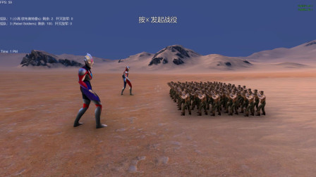 欧布奥特曼联手戴拿奥特曼VS100个士兵,谁会取胜呢?