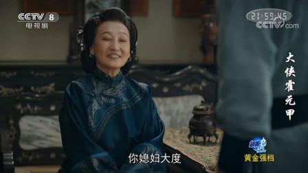 大侠霍元甲:老太太要给霍元甲纳妾,没想到霍元甲竟这反应?