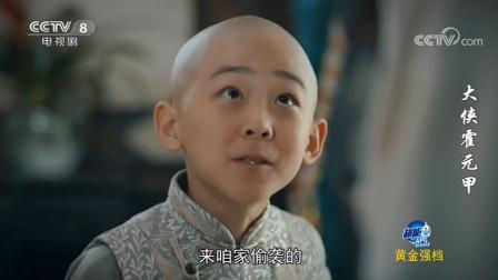 大侠霍元甲:侄子意外透露杀人真相,不料下一秒真的出事了