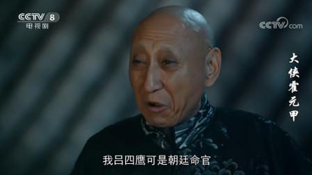 """大侠霍元甲:鹰四嚣张打上门,却不知竟中了""""请君入瓮""""之计?"""
