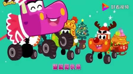 宝宝巴士:勇敢的姜饼人车和小伙伴们去送圣诞礼物了,太好玩了