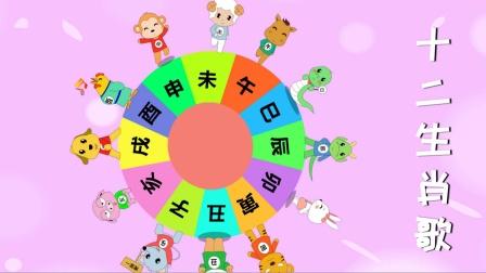 《十二 生肖》经典儿歌视频,通过儿歌让孩子认识十二生肖