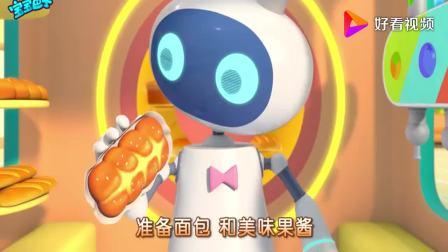 宝宝巴士:壮壮想吃各种口味的面包,没想到吃了一口壮壮不开心了
