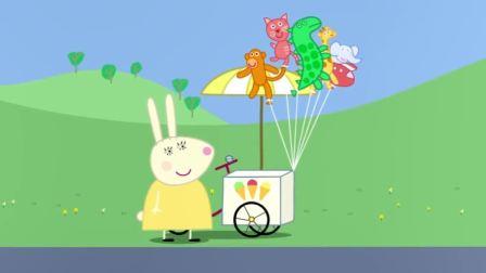 小猪佩奇乔治今天竟不吃冰淇淋了,原来是想要恐龙气球