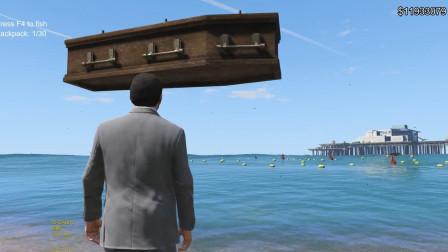 GTA5:麦克在海边钓鱼时钓上来一个这样的东西
