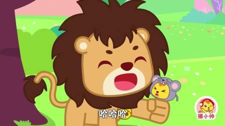 猫小帅:故事狮子与老鼠自大的后果狮子过于自大,被猎人抓住了