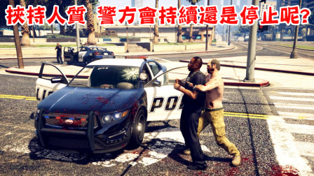 【GTA5】当狭持状态下 警方会继续攻击还是停止攻击呢?