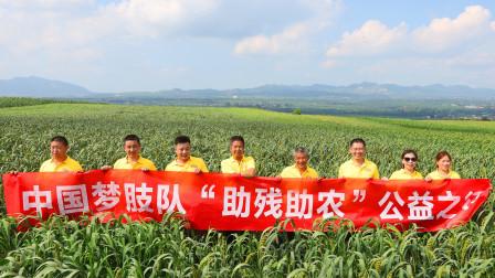 肢残励志团体走进农村田间地头,进行助残助农公益宣传,满满正能量