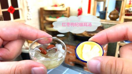 迷你厨房:红枣枸杞银耳汤,滋补营养一碗吃不够