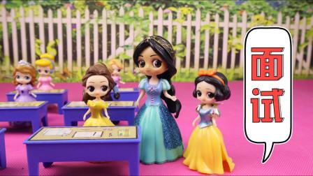 班里新来老师,公主们要面试她,新老师能通过面试吗?