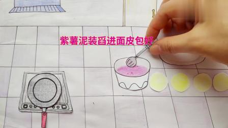 手绘定格动画:制作美味儿紫薯饼,太好吃了!