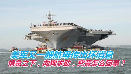 美军又一艘航母传出坏消息,情急之下,向狗求助,究竟怎么回事?