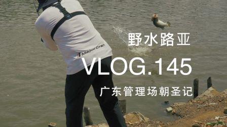 野水路亚VLOG.145 挑战广东巨物管理场合益 一起来看前导线是怎么一点点变短的
