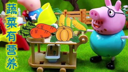 猪爸爸买回新鲜的蔬菜,小猪佩奇最喜欢吃甜甜的玉米