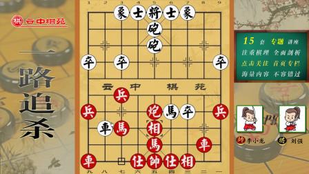 陕西两大棋王颠峰对决,刘强弃车后一路追杀!李小龙被完美套路