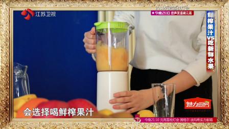 鲜榨果汁,到底怎么喝才科学?
