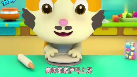 宝宝巴士:非常美味的披萨,来跟着小动物们一起学做披萨吧