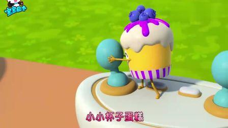 宝宝巴士:杯子蛋糕好有趣,坐上玩具飞机,才回到盘子上,太难了