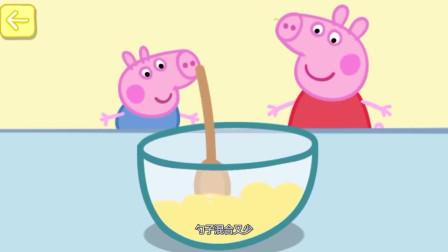 小猪佩奇:来帮助佩奇做蛋糕吧!都需要什么呢?