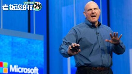 1天涨6000亿!微软前CEO:收购Tik Tok令人兴奋,但还是要看价格