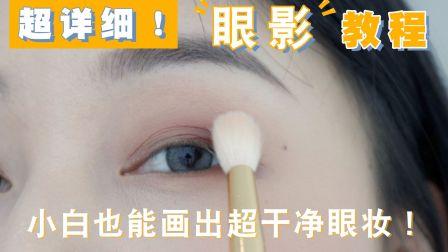 新手向!手把手带你画 眼影、小白必看的 眼影教程!超详细讲解 眼影颜色、质地、工具选择 | 眼影飞粉?显脏?化妆手抖?统统解决!