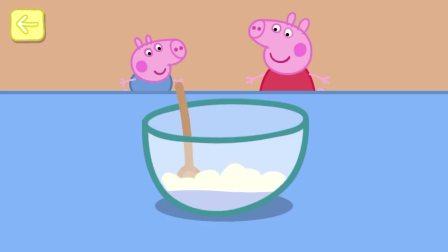 佩奇和乔治在做披萨,他们做得怎么样呢?小猪佩奇游戏
