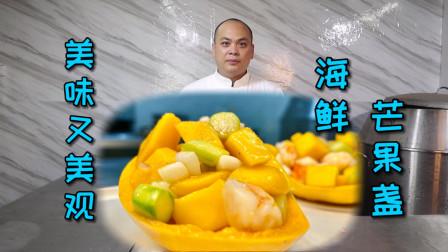 """又好吃又好看又不难制作""""海鲜芒果盏"""",不正是大家要找的吗?"""