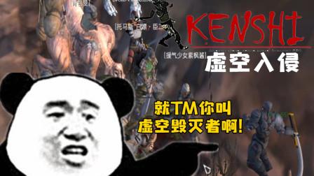 【小臣实况】就特么你叫虚空毁灭者啊-KENSHI虚空入侵-EP15