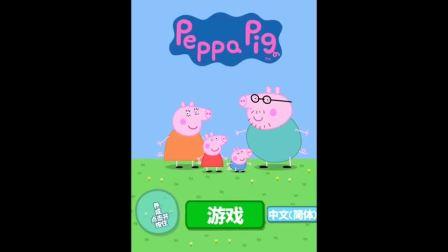小猪佩奇第七季 小鸭子怎么进去的?Peppa Pig粉红猪小妹粉红小猪游戏