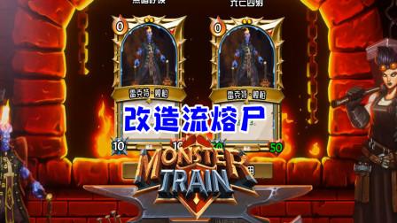 【小臣实况】改造流熔尸-怪物火车(MonsterTrain) -EP25