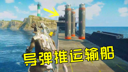 正当防卫4:用三枚洲际导弹给运输船点火助推,速度能有多快?!
