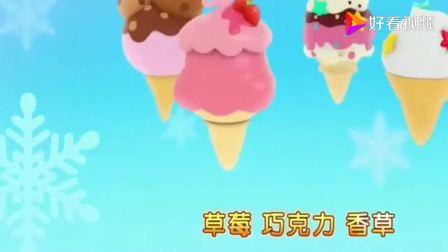 宝宝巴士:机器人做的冰激凌很美味,种类也很多,看着口水都流了