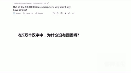 老外看中国:美国知乎:在5万个汉字中,为什么没有圆圈呢?