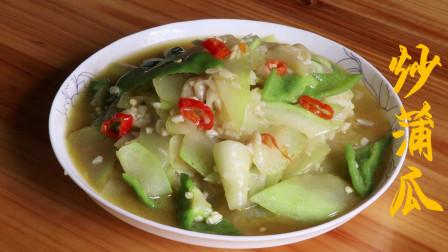 蒲瓜的家常做法,简单一炒,也很美味