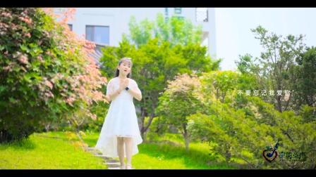 星韵童声MV [不要忘记我爱你] 陈可馨