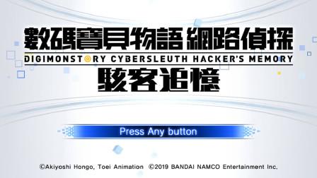 数码宝贝物语网路侦探骇客追忆游玩解说17