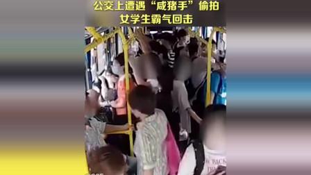 """公交上男子多次向女乘客伸出""""咸猪手""""还偷拍,女学生忍无可忍霸气回击"""