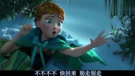 冰雪奇缘:安娜来找艾莎道歉,被马儿抛下独自行走