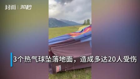 30秒丨惊险一刻! 美怀俄明州发生热气球坠落事故 造成约20人受伤